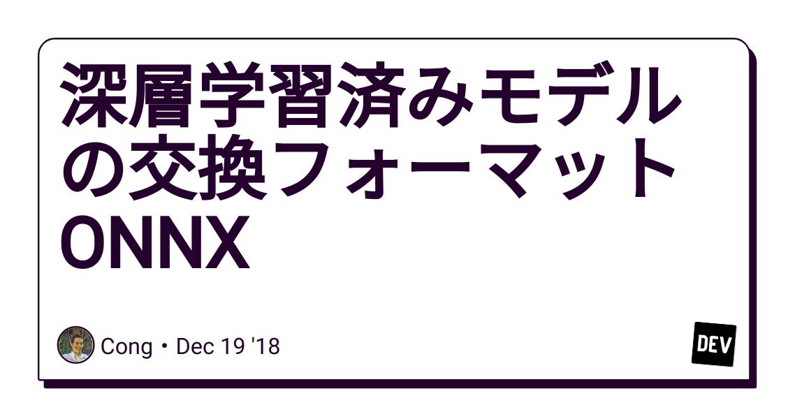 深層学習済みモデルの交換フォーマット ONNX - DEV Community